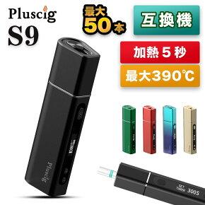 【一部カラー予約販売受付中】Pluscig S9 プラスシグ エスナイン 加熱式タバコ アイコス 互換 対応 s9 | ベプログ 電子タバコ スターターキット ベイプ VAPE ベープ 本体 電子たばこ コバト P9 P7 連続
