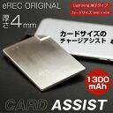 ゆうパケット配送 【 eRECオリジナル 】モバイルバッテリー 軽量 CARD ASSIST 1300mAh 超薄型 カードアシスト/スリムサイズ iPhone lightning端子 モバイル充電器 iPhone 7/iPhone7 Plus