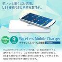 モバイルバッテリー eRECオリジナル Qi Wireless Charger 大容量 10000mAh 無接点 充電パッド 置くだけ充電 チー iPhone 6s plus 6 plus 6s 6 5S 5 / iPad / Android / Xperia / Galaxy / 各種スマホ / タブレット / ゲーム機 / Wi-Fiルータ 等 急速充電 対応 ○