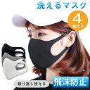洗えるマスク 4枚入り ウレタンマスク 大人用 男女兼用 レギュラーサイズ 立体 ポリウレタン ポリエステル ウイルス対策 花粉症 黒色 ブラック グレー おすすめ 在庫あり