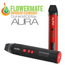 【FLOWERMATE VAPORIZER TECHNOROGY】AURA Dry Herb/wax starter kit 電子たばこスターターキット ドライハーブ オイルワックス