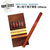吸うだけ簡単 電子タバコ スターターキット 5本セット 本体 使い捨て 葉巻 風 使い切り VAPESTEEZ オリジナル電子煙草 吸引回数最大500回 【 VAPE 】【 リキッド式 】【電子タバコ】