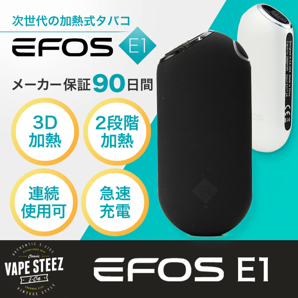 加熱式タバコ 本体 EFOS E1 2000mAhバッテリー搭載 加熱温度調整機能 日本語取扱説明書 たばこスティック対応 VAPE 電子タバコ 加熱タバコ iqos アイコス 互換