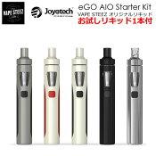 電子タバコ スターターキット Joyetech eGO AIO 1500mAh お試しリキッド1本【 電子たばこ 】【 VAPE 】【 小型ペンタイプ 】