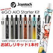 正規 Joyetech eGO AIO お試しリキッド1本付き 内蔵バッテリー 1500mAh【 電子タバコ 】【 リキッド式 】【 VAPE 】