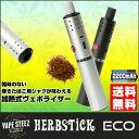 正規 HERBSTICK ECO iQOS互換 加熱式 ヴェポライザー 日本語他取り扱い説明書付属