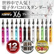 電子タバコ スターターキット リキッド式 正規品 Kamry社 X6 クロス6 エックス6 VAPE お試しリキッド5本付き あす楽