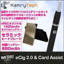 KamryTech KeCig2.0+モバイルバッテリー Card Assist(1500mAh) セット 電子タバコスターターキット 内蔵バッテリー650mAh 加熱式電子タバコ 水蒸気たばこ 禁煙 減煙