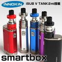 INNOKIN社 SMARTBOX Personal Veporizer iSub V Tank 2ml 初心者向け BOXタイプ電子たばこ 出力45W 爆煙仕様 送料無料 正規品 MOD スマートボックス