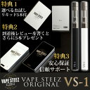 電子タバコ スターターキット VS-1 VAPE STEEZ...