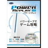 デイテル datel パワーリプレイ 最強ゲーム攻略ツール 【Wii用】/DJ-WIPWR-CL【YDKG-kd】[メール便発送、、代引不可]【smtb-KD】 P19May15