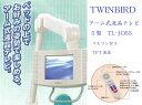 ツインバード アーム式5型液晶テレビ TL-JO55【リモコン付】+クランプ式取付金具(TL-DC01)