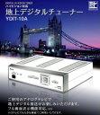 AVOX ハイビジョン対応地上波デジタルチューナー YDIT-10A
