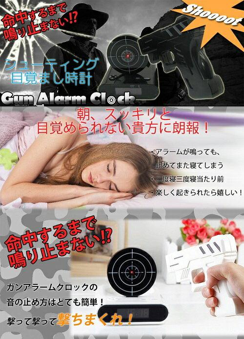シューティング目覚まし時計 ピストル型 ガンア...の紹介画像2