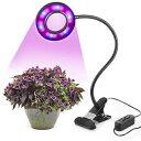 植物育成LEDライト 植物ライト 室内栽培ランプ フレキシブル 3カラーモード 植物成長促進用LEDランプ[送料無料(一部地域を除く)]