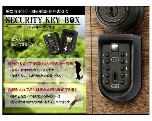 固定型 キー暗証番号型ボックス 鍵入れ 金庫 ...の紹介画像2