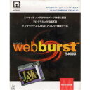_Webburst 日本語版 Macintosh版[送料無料(一部地域を除く)]