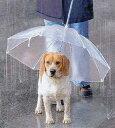 ペット用 傘 クリア チェーン付き ペットアンブレラ 犬用 散歩 雨傘 リード 首輪[送料無料(一部地域を除く)]
