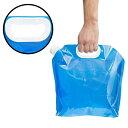 折りたたみ ポータブル 5L 水袋 ウォータータンク ウォーターバッグ 5リットル 給水袋 防災 非常用[定形外郵便、送料無料、代引不可]