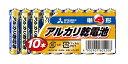 三菱電機 アルカリ乾電池 単4形 10個入 LR03N/10S[メール便発送、送料無料、代引不可]【...