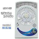 乾電池&USB対応 LEDライト付き扇風機 CLB-806[送料無料(一部地域を除く)]