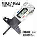 デジタルデプスゲージ 0.01〜25mm測定 シルバー[メール便発送、送料無料、代引不可][計測器][便利]【YDKG-kd】【smtb-KD】