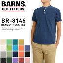 バーンズ BARNS BR-8146[rr]丸胴ボディ ユニオンスペシャル フラットシーマ縫製 ヴィンテージ ヘンリーネック Tシャツ 半袖 下北沢直営…