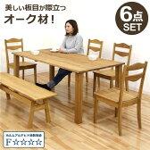 ダイニングテーブルセット ダイニングセット ベンチ 6点セット 6人掛け 7人掛け 木製 無垢材 楢 ナラ オーク材 北欧 シンプル 食卓セット 楽天 通販 05P03Dec16
