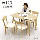 ダイニングテーブルセット ダイニングセット 幅120cm 5点セット 4人掛け 4人用 食卓セット 長方形 ダイニングテーブル x1 ダイニングチェア x4 ナチュラル 座面 合成皮革 PVC おしゃれ モダン シック 北欧 木製 木目調 楽天 通販