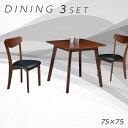 ダイニングテーブルセット ダイニングセット 幅75cm 3点セット 2人掛け 2人用 食卓セット 正方形 ダイニングテーブル x1 ダイニングチェア x2 ブラウン 座面 合成皮革 PVC おしゃれ モダン シック 北欧 木製 木目調 楽天 通販