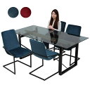 ダイニングセット 5点 ガラステーブル ダイニングテーブルセット 4人 スモークテーブル 幅180cm ブルー レッド 選べる2色 奥行き7...