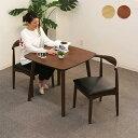 ダイニングテーブルセット 2人掛け コンパクトダイニング 3点セット 北欧風 正方形 テーブル 幅80cm 80x80 ハーフアーム ダイニングチェア ウォルナット オーク突板 ナチュラル ブラウン 省スペース カフェ風 おしゃれ