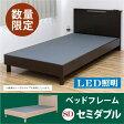 数量限定 セミダブルベッド ベット ベッド ベッドフレームのみ LEDライト付き コンセント付き おしゃれ シンプル ナチュラル モダン 木製 送料無料 楽天 通販