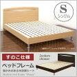 ベッド ベット シングルベッド シングル ベッドフレーム すのこベッド シンプル モダン 木製 2色展開 ナチュラル ダークブラウン 送料無料 楽天 通販