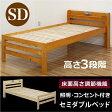 数量限定 ベッド セミダブルベッド ベッドフレーム すのこベッド セミダブル 北欧 シンプル モダン すのこ コンセント付き 宮付き 木製 送料無料 楽天 通販