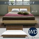 ワイドダブルベッド ベッド ワイドダブル ベッドフレーム フレーム ベッド ロータイプ 2色対応 木製 コンセント付 和風 ブラウン系 シンプル モダン 広い 送料無料 楽天 通販