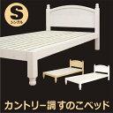 ベッド シングル シングルベッド ベッドフレーム すのこベッド すのこ 木製 木目調 天然木 シンプル ヘッドボード パネル ナチュラル ホワイト 選べる2色 北欧 カントリー調 モダン 新生活 一人暮らし 送料無料 楽天 通販