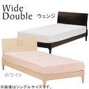 ワイドダブルベッド ベッド ベット すのこベッド ベッドフレーム 木製 シンプル モダン 送料無料 楽天 通販