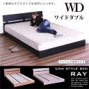 ワイドダブルベッド ローベッド フロアベッド ベッド ベット すのこベッド ベッドフレーム 木製 シンプル モダン 送料無料 楽天 通販