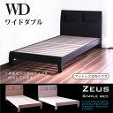 ワイドダブルベッド ベッド ベット 宮付き すのこベッド ベッドフレーム 木製 シンプル モダン 送料無料 楽天 通販