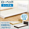 シングルベッド ベッド シングル フロアベッド ベッドフレーム すのこベッド すのこ シンプル ホワイト ダークブラウン ナチュラル 3色対応 北欧 シンプル モダン 新生活 一人暮らし 送料無料 楽天 通販