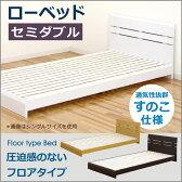 セミダブルベッド ベッド セミダブル フロアベッド ベッドフレーム すのこベッド すのこ シンプル ホワイト ダークブラウン ナチュラル 3色対応 北欧 シンプル モダン 新生活 送料無料 楽天 通販