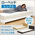シングルベッド ベッド シングル フロアベッド マットレス付き すのこベッド すのこ シンプル ホワイト ダークブラウン ナチュラル 3色対応 北欧 シンプル モダン 新生活 一人暮らし 送料無料 楽天 通販