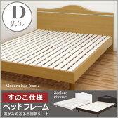 ベッド ダブル ダブルベッド ベット すのこ すのこベッド ベッドフレーム ヘッドボード パネル ブラウン ホワイト ナチュラル 木目調 木製 シンプル 北欧 モダン 3色対応 送料無料 楽天 通販