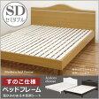 セミダブルベッド ベッド ベット セミダブル すのこ すのこベッド ベッドフレーム 木製 シンプル 北欧 モダン 3色対応 送料無料 楽天 通販
