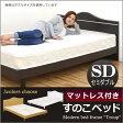 セミダブルベッド ベッド ベット セミダブル すのこ マットレス付き すのこベッド 木製 シンプル 北欧 モダン 3色対応 送料無料 楽天 通販 05P03Dec16