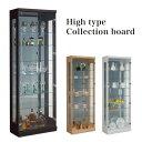 コレクションボード コレクションケース キュリオケース フィギュアラック ショーケース ディスプレイ 幅60cm 高さ180cm ガラス 木製 北欧 シンプル ...