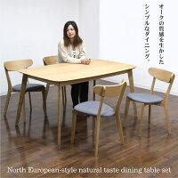 ダイニングセットダイニングテーブルセット5点セット4人掛け北欧モダンスタイリッシュシンプルナチュラル木製無垢送料無料