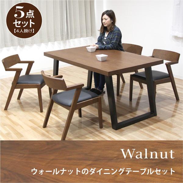 ダイニングセット ダイニングテーブルセット 4人掛け 食卓テーブル 5点セット ブラウン 北欧 モダン 木製 ウォールナット 送料無料 楽天 通販
