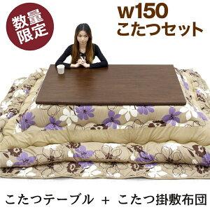 掛け布団 敷き布団 テーブル